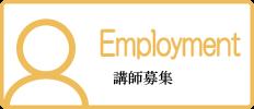 Employment 講師募集