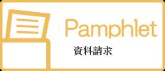 Pamphlet 資料請求