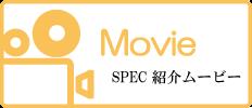 Movie SPEC紹介ムービー